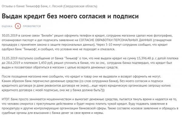 Плати за интерес: Тинькофф Банк за 5 минут повесил на клиента «Билайн» кредит без его согласия