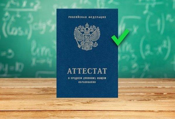 Школьники в России получат аттестаты без сдачи экзаменов